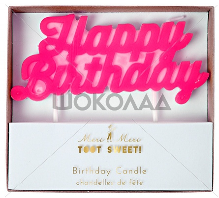"торт Свечи для торта (Happy Birthday) ""Pink Neon"""
