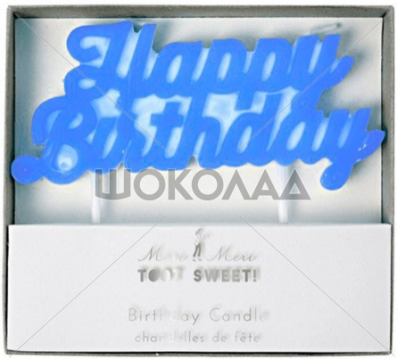"торт Свечи для торта (Happy Birthday) ""Blue Neon"""