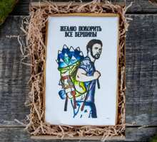 торт Печенье открытка Желаю покорить все вершины