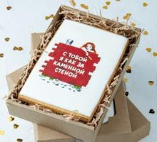 торт Печенье открытка С тобой я как за каменной стеной
