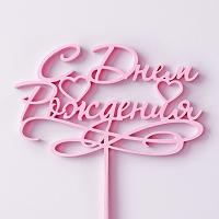 торт Топпер С днем рождения (с сердечками)(розовый)