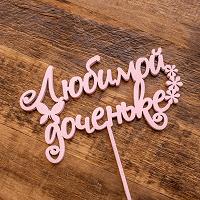 торт Топпер Любимой доченьке(розовый)