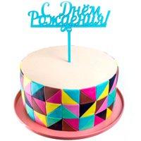 торт С днем рождения</br>(голубой)