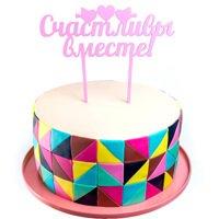 торт Топпер Счастливы вместе(розовый)