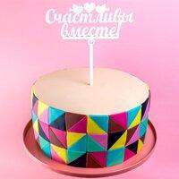 торт Топпер Счастливы вместе(белый)