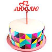торт Топпер Люблю(красный)